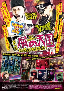 20140628flyer_front