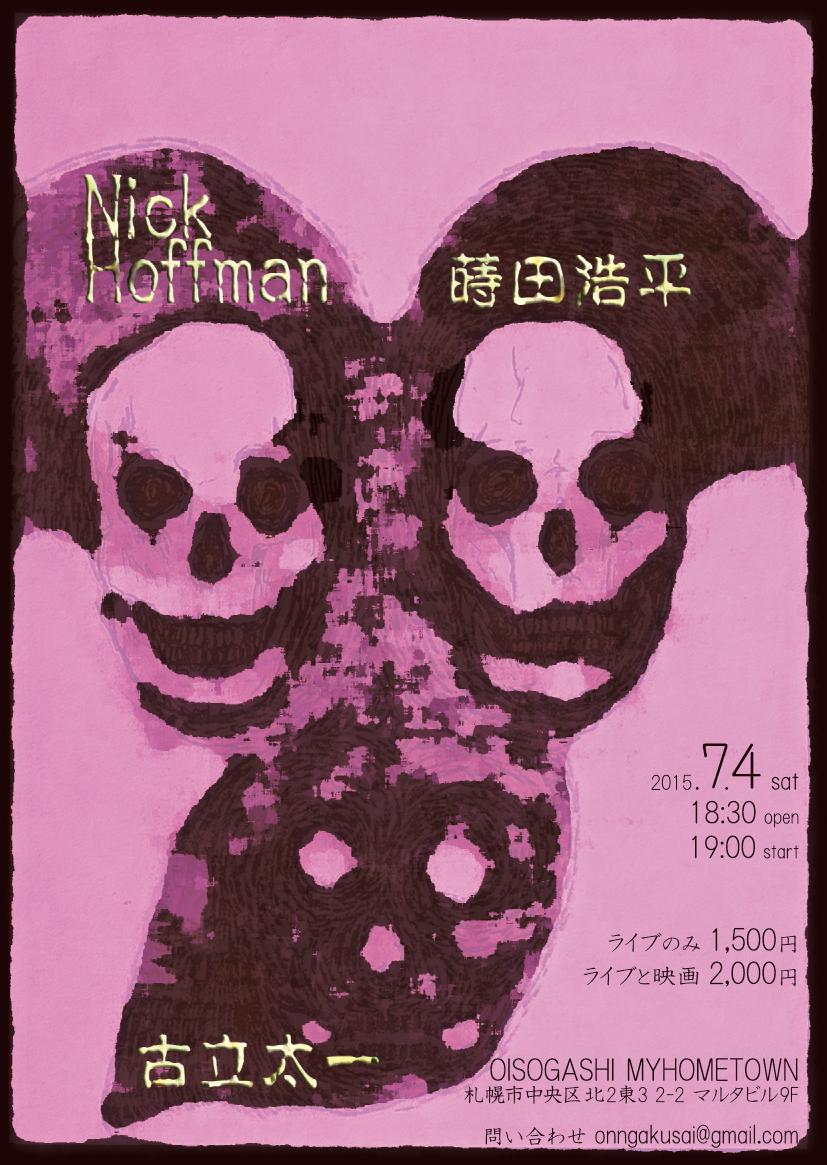 nick20150704flyer-omote